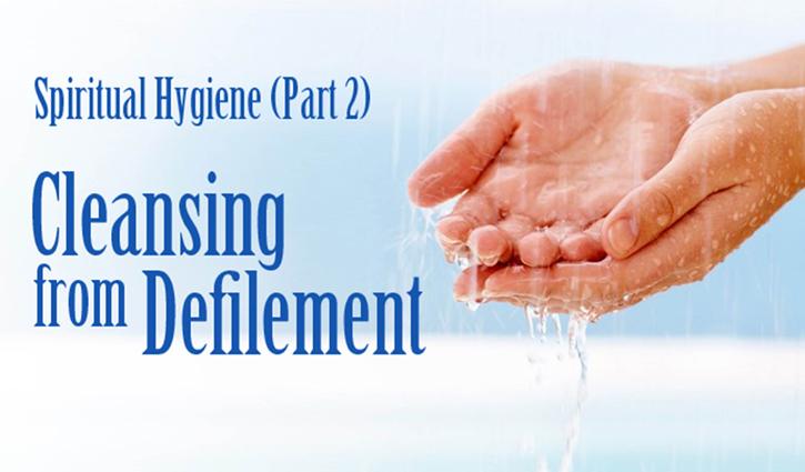 Spiritual Hygiene (Part 2)
