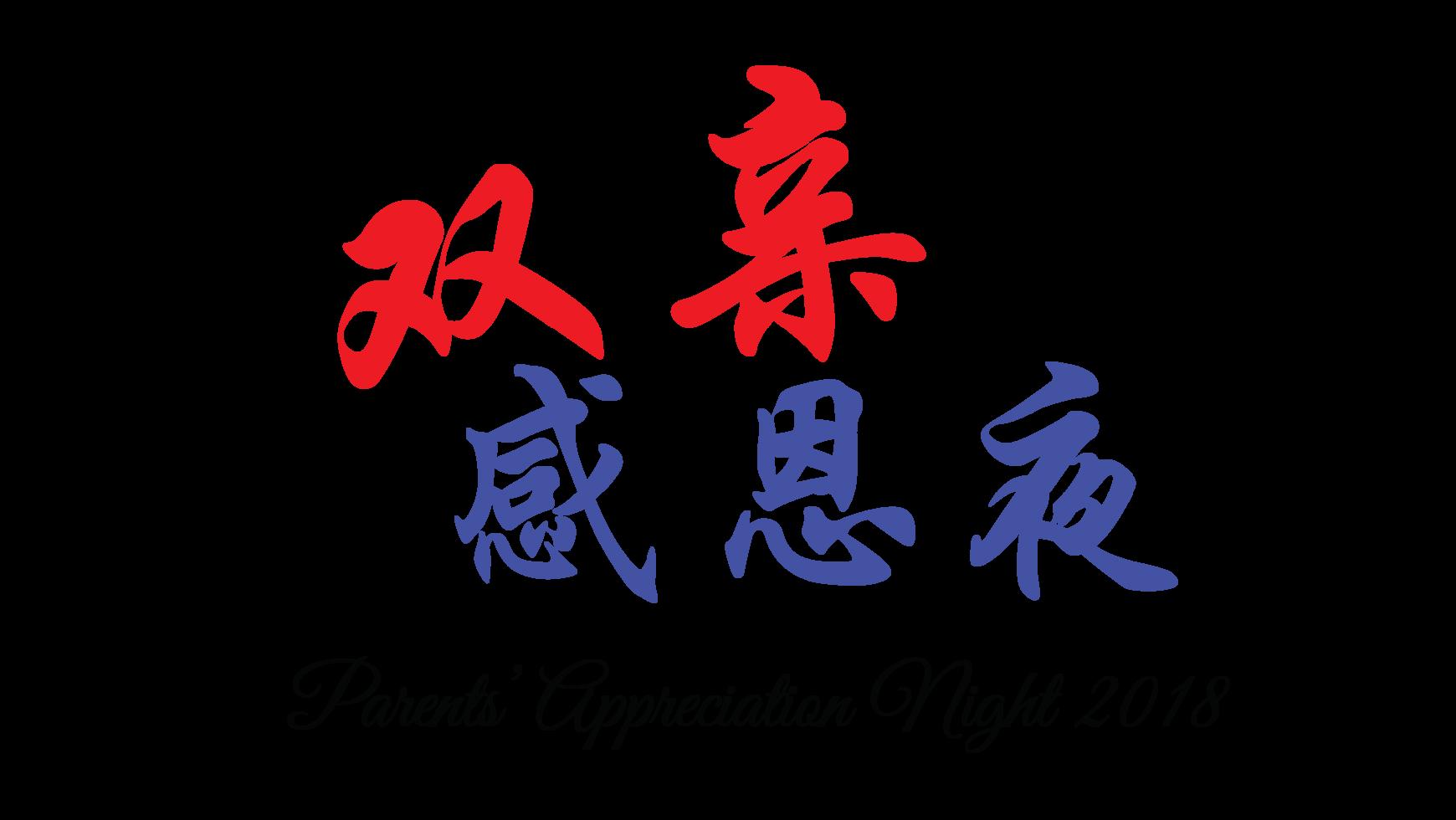 PARENTS APPRECIATION NIGHT 2018